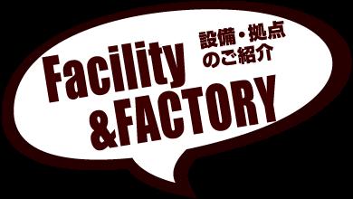 設備・工場のご紹介
