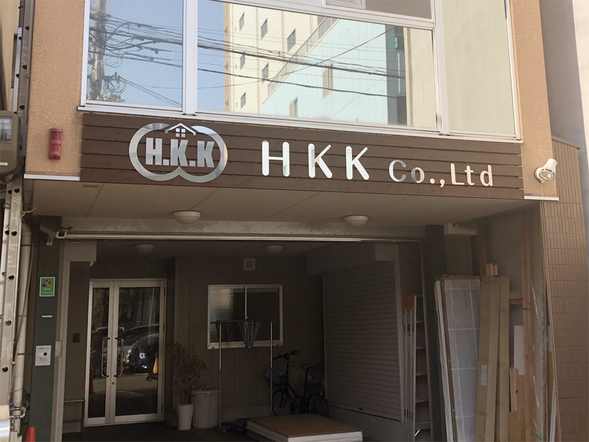 HKK 関西支店