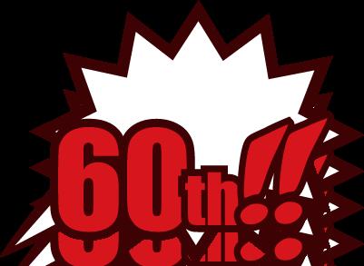 お陰をもちまして、設立60周年を迎えることができました。