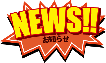 NEWS!!お知らせ