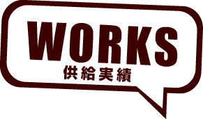 WORKS 供給実績