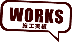 WORKS 施工実績