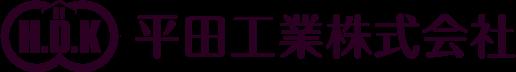 平田工業株式会社