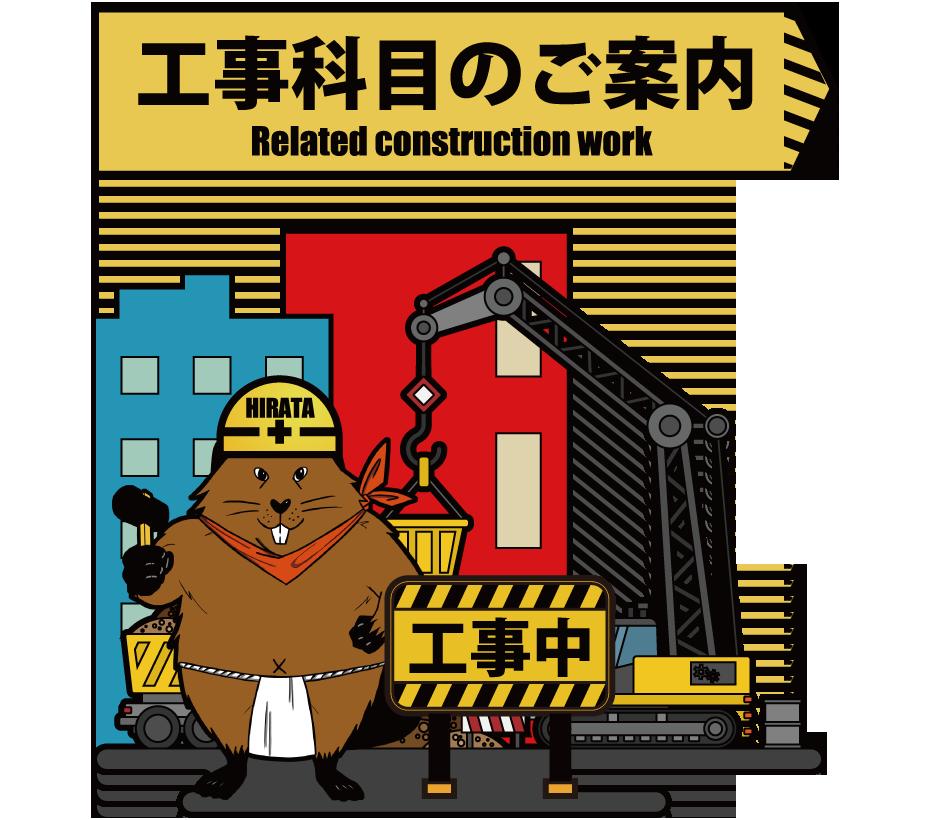 施工の工事種類