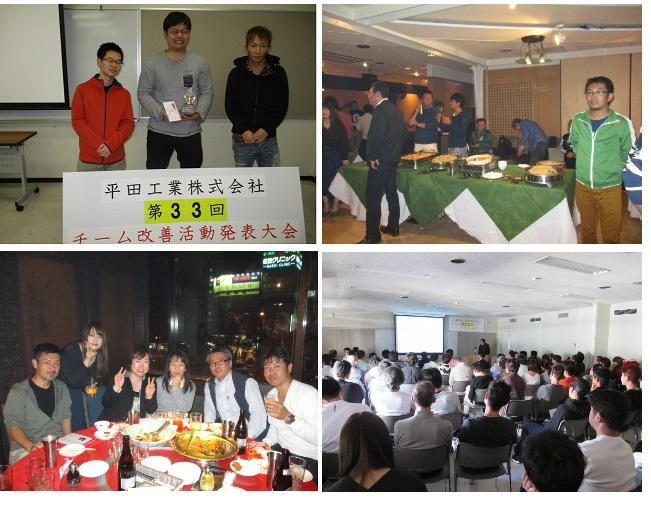 第33回チーム改善活動発表大会が開催されました!