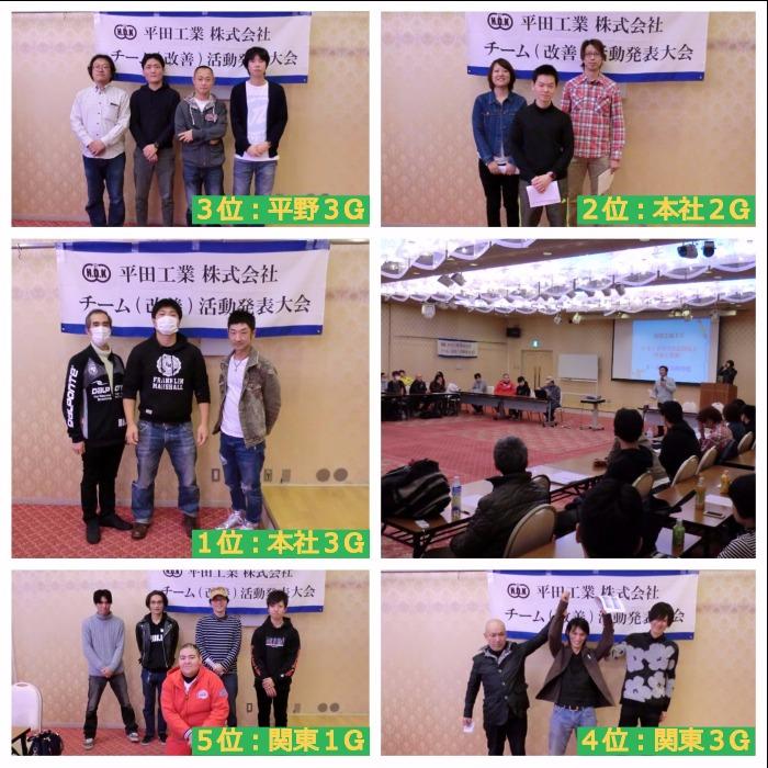 第34回チーム(改善)活動発表大会を開催しました!